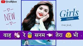 30 Sec WhatsApp status Video || New Girls Attitude Status 2019 || Cute Attitude Status ||