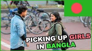 Picking Up Girls Speaking BANGLA | Bangla Funny Video 2018