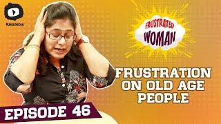 Frustrated Woman FRUSTRATION on OLD PEOPLE | 2018 Telugu Comedy Web Series | Sunaina | Khelpedia