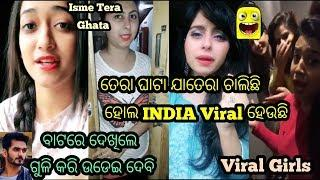 Isme Tera Ghata | Viral Girls Tera Ghata Song Berhampuriya Odia Comedy Video || Berhampur Aj..