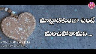 Girls Emotional Love Failure Dialogue Telugu Whatsapp Status Video Feel My True Love