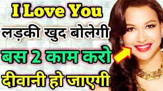 Ye 2 Kaam Karte He Ladki Khud I Love You Bol Degi | Ladki Patane Ke Tarike | How To Impress Girls