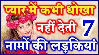 Name Astrology | Girls Most Loyal in Love Astrology | प्यार में धोखा नहीं देती ये नाम की लड़कियां