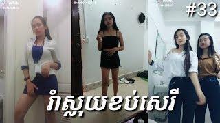 Girl Dance On TikTok, Best TikTok Cambodia Video Collection