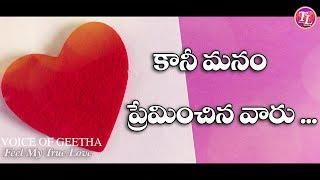 Girls Love Breakup Dialogue Telugu Whatsapp Status Video Feel My True Love