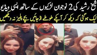 Sheikh Rasheed Rare Video Leaked With Young Girls In Hotel Room | |