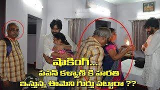 Did you remember this women besides Pawan Kalyan? || SM TV