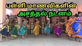 School Girls Dance - Save Nature /  இயற்கையைக் காப்போம் ! -  விழிப்புணர்வு நடனம்.