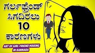 ಗರ್ಲಫ್ರೆಂಡ್ ಸಿಗದಿರಲು 10 ಕಾರಣಗಳು | ART OF GIRL-FRIEND MAKING IN KANNADA | LOVE TIPS | RCs Kannada