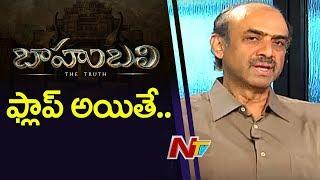 What If Baahubali Movie  Becomes a Flop Questions Producer Suresh Babu | Suresh Babu Interview | NTV