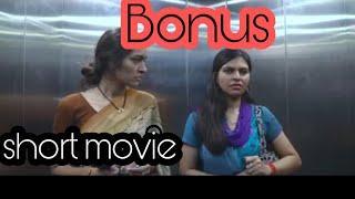 #hindishortfilm #Bonus  bonus hindi short film short movie women