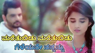 Girls ???? sad felling love song status ???? New Kannada Whatsspp status video