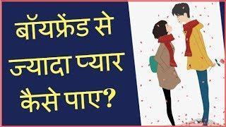 अब बॉयफ्रेंड आपसे ज्यादा प्यार करने लगेगा - Love Tips For Girls In Hindi