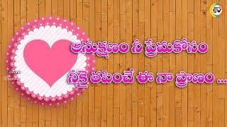 Girls Sad Love Breakup Dialogue Telugu Whatsapp Status Video Telugu Status World