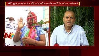 Gandra Venkata Ramana Reddy Responds On Women Allegations | NTV