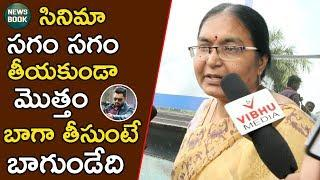 Public Talk : See This Women Fires On 118 Movie Director || 118 Movie Public Talk || News Book