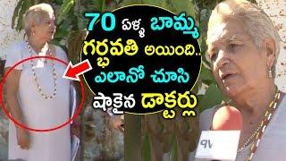 70 Year Old Women Pregnant | Latest Viral News In Telugu | Interesting Facts