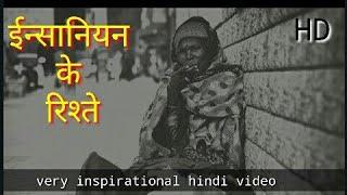 ईन्सानियत कै रिश्ते - A inspirational Story of old women | Hindi | By Winner Tv