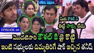 Tanish supports kaushal in bigg boss men vs women task|Bigg Boss 2 Telugu episode 60 highlights