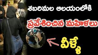 Women entered in to shabarimala temple|telugu trendy|#exclusive video