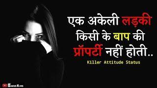 Attitude Status For Girls | Killer Status | Motivational Video | Attitude Quotes | Attitude Shayari