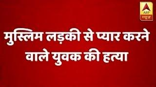 Rajasthan: Youngster Beaten To Death For Allegedly Falling In Love With Muslim Girl | ABP News