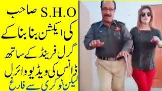 Pakistani Police SHO Dance with Girl for Making Tik tok video Gone viral!Pakistani new funny clip