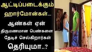Why Married women easily get affair with unmarried men in tamil | Love and health tips in Tamil