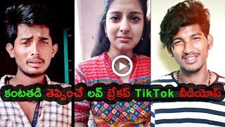 telugu love breakup whatsapp status videos|Telugu Dubsmash videos_Telugu Girls Special video
