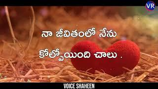 Girls love failure emotional love sad WhatsApp status Telugu Veeru creative || నిన్ను నా గుండెలలో