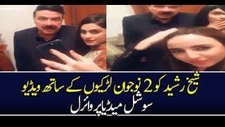 Sheikh Rasheed Tik Tok Video With Two Girls Viral On Social Media