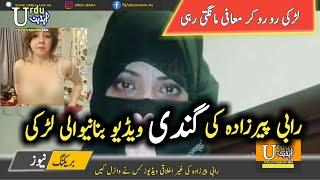 Pakistani Girl Special Video Message for Rabi Pirzada on Her Viral Video