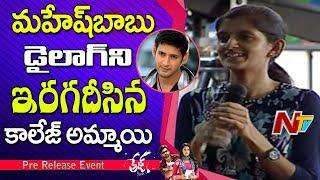A Girl Says Mahesh Babu Dialogue Amazingly at Tej I Love You Pre Release | Sai Dharam Tej, Anupama