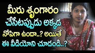 నోపి కలిగితే ఏమి చేస్త్తారో తెలుసా | Beauty Tips in Telugu For Women | Telugu News | Tanvi Media