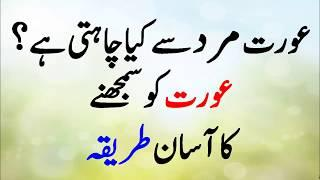 What women want from men - Love Quotes in Urdu | Husband Wife Love Quotes in Urdu