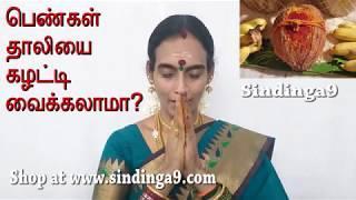 பெண்கள் தாலியை கழட்டி வைக்கலாமா?  Can Women remove the Thirumangalyam while sleeping