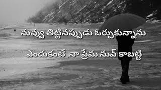 Girls Love Failure Heart Touching   Sad Telugu Whatsapp Status   Voice of Geetha