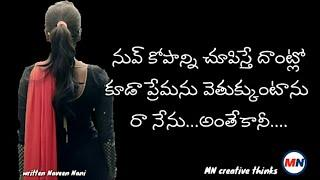Telugu sad emotional whatsapp status | dedicated to sincior girls in love | MN creative thinks