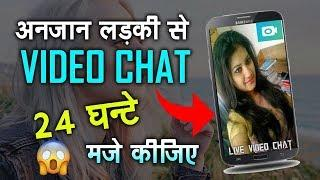 How to make Free Video Call with Beautiful Girls in Pakistan and Other Contries - Android App LivU