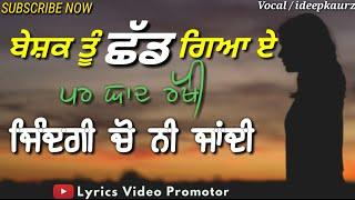 ਇਕ ਵਾਰ ਜਰੂਰ ਦੇਖੋ????:- Sad????Poem For Girls | Heart????Touching | Lyrics Video Promoter | ONLY STAT