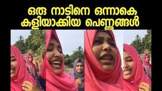 #Kilinakkode Viral Video - Girls harassing Kilinakkode