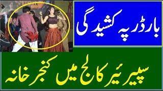 Superior College Dance | Superior College Arifwala Musical Night | Pakistani College Girls