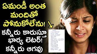 The True Story Of A Women From Bihar | Latest Updates In Telugu | Telugu Panda