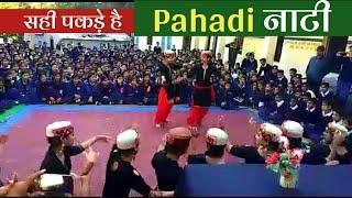 सही पकड़े हैं | पहाड़ी नाटी | School Girls Dance On Pahadi NAATI Song |  Sahi pakde hain ???????????