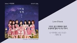 오마이걸 (OH MY GIRL) - Love O'clock   가사/Lyrics