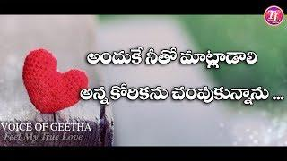 Girls Sad Love Feelings Dialogue Telugu Whatsapp Status Video Feel My True Love