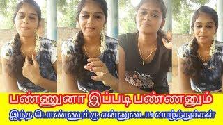 பண்ணுனா இப்படி பண்ணன் இந்த பொண்ணுக்கு என்னுடைய வாழ்த்துக்கள் |tamil girls dance