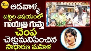 Common Lady Strong Punch To Gayatri Gupta's Comments About Women Clothing Style | TambolaTV