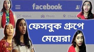 Types Of Girls in Facebook Group | Girls in Facebook | Bengali Funny Video | Debarati