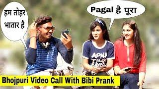 Bhojpuri Video Call With Bibi Prank (On Cute Girls) ||Prank In India||Bharti Prank